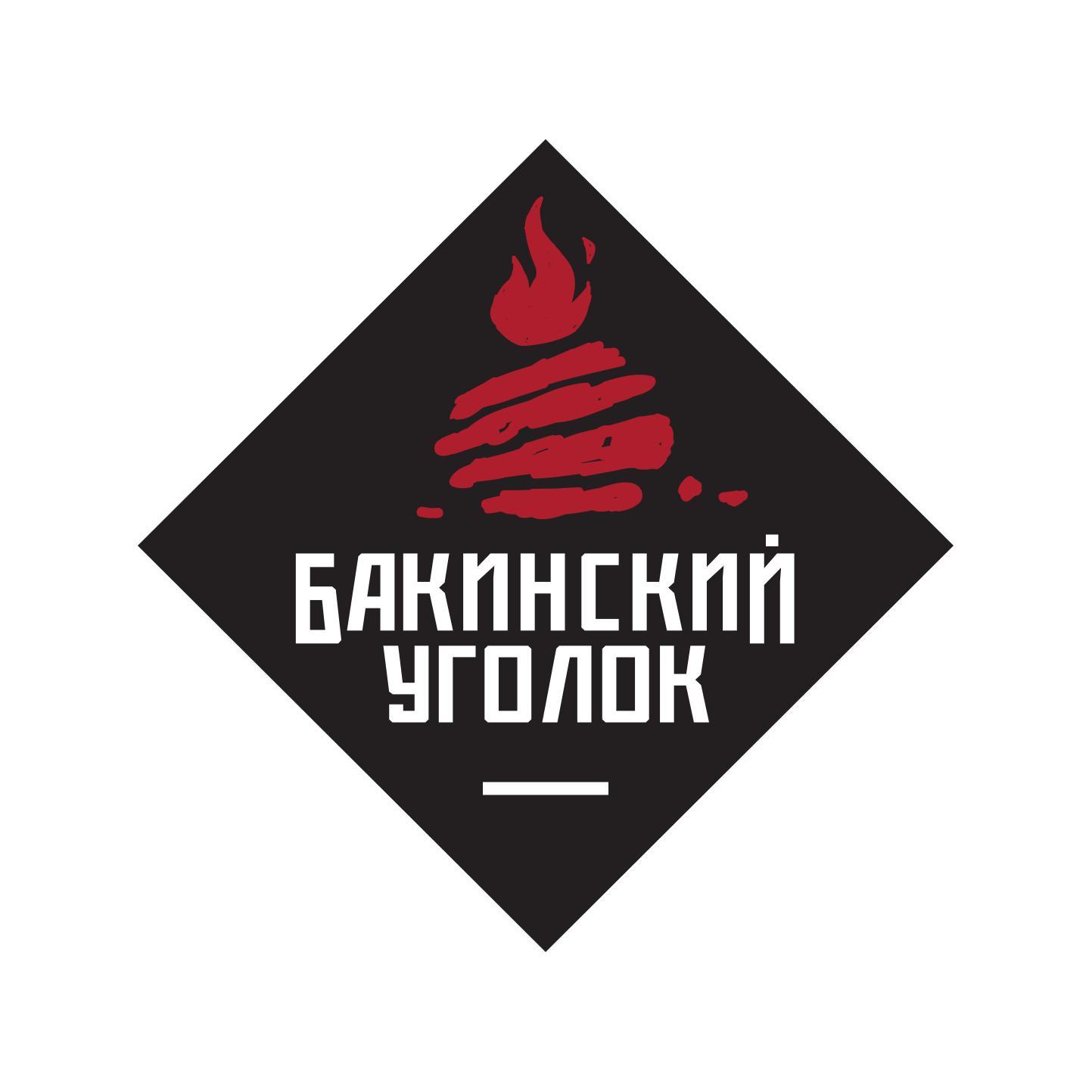 Бакинский Уголок