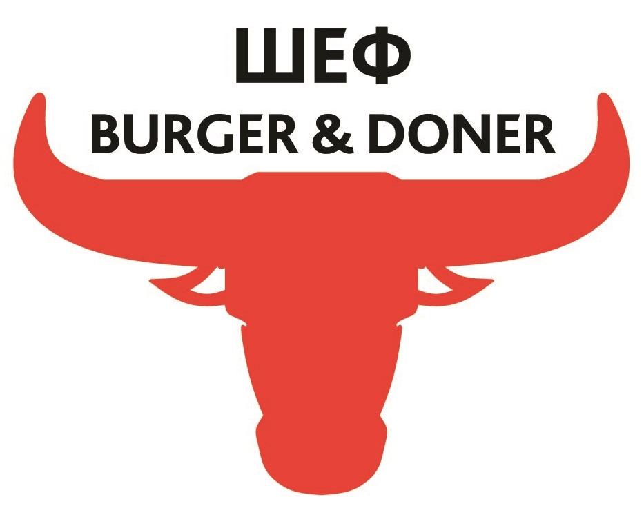 Шеф Burger & Doner