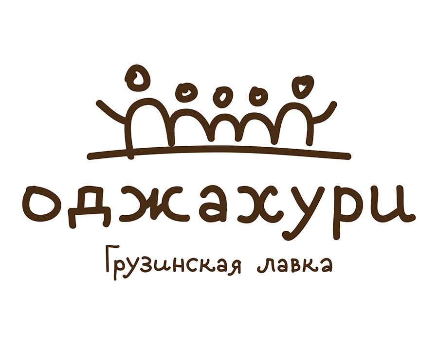 Оджахури